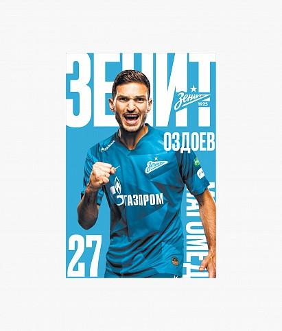 "Postcard ""Ozdoev 2019/2020"""