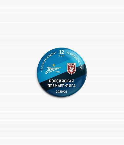 Значок закатной матчевый «Зенит-Рубин» 24.10.2020