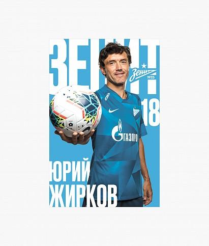 "Postcard ""Zhirkov 2019/2020"""