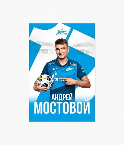 "Postcard ""Mostovoy 2020/2021"""