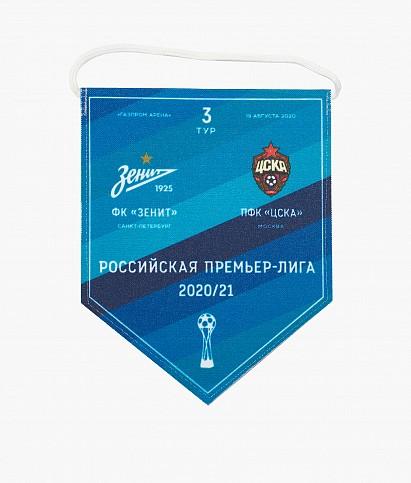 Вымпел матчевый «Зенит-ЦСКА» 19.08.2020