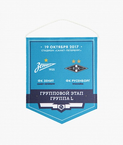 Вымпел «Зенит-Русенборг» 19.10.2017