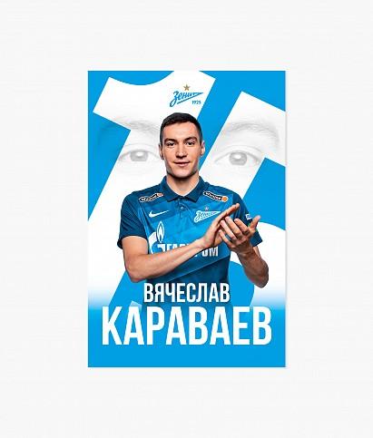 """Postcard """"Karavaev 2020/2021"""""""