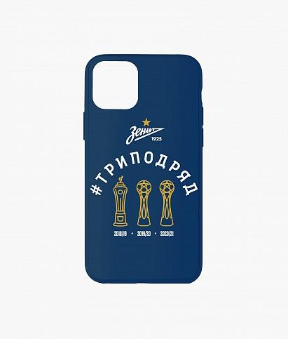 Чехол для IPhone 11 Pro «#ТриПодряд» 2020/21