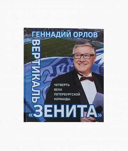 Геннадий Орлов. «Вертикаль «Зенита»: Четверть века петербургской команды»
