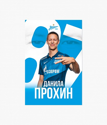 "Postcard ""Prokhin 2020/21"""