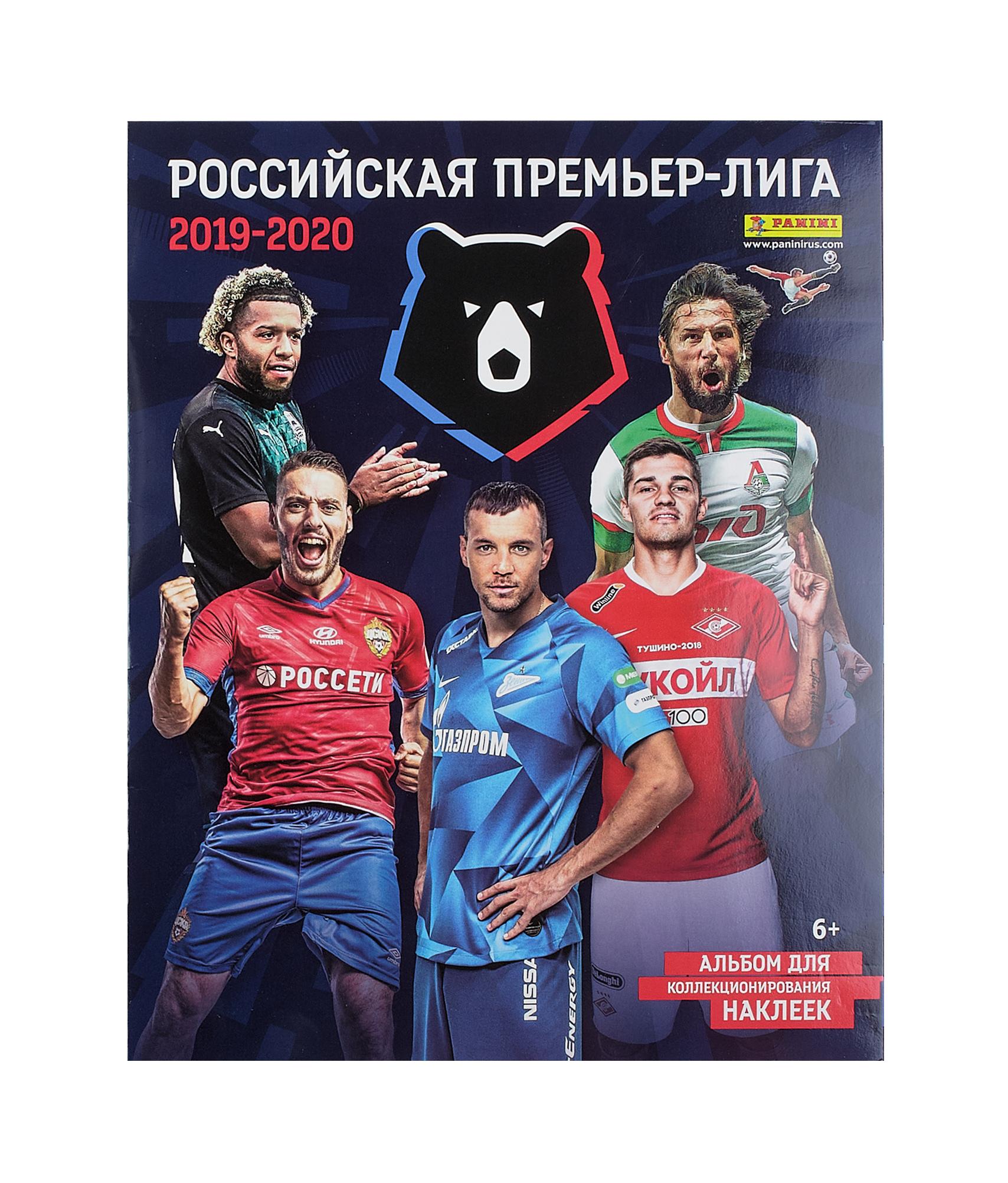 Альбом для наклеек РПЛ 2019/20 Зенит