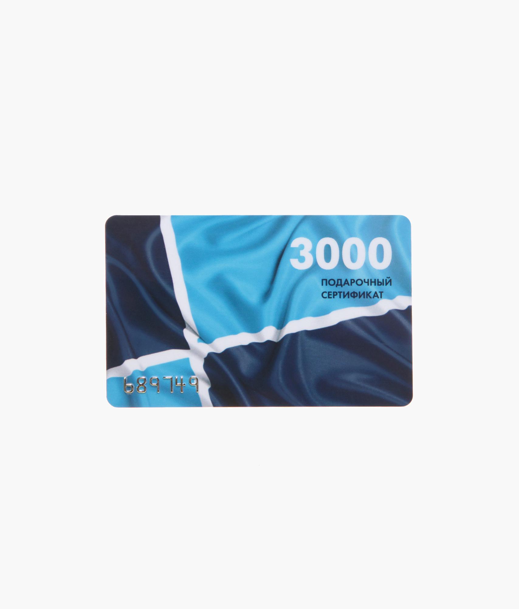 Подарочный сертификат на 3000 руб. Зенит