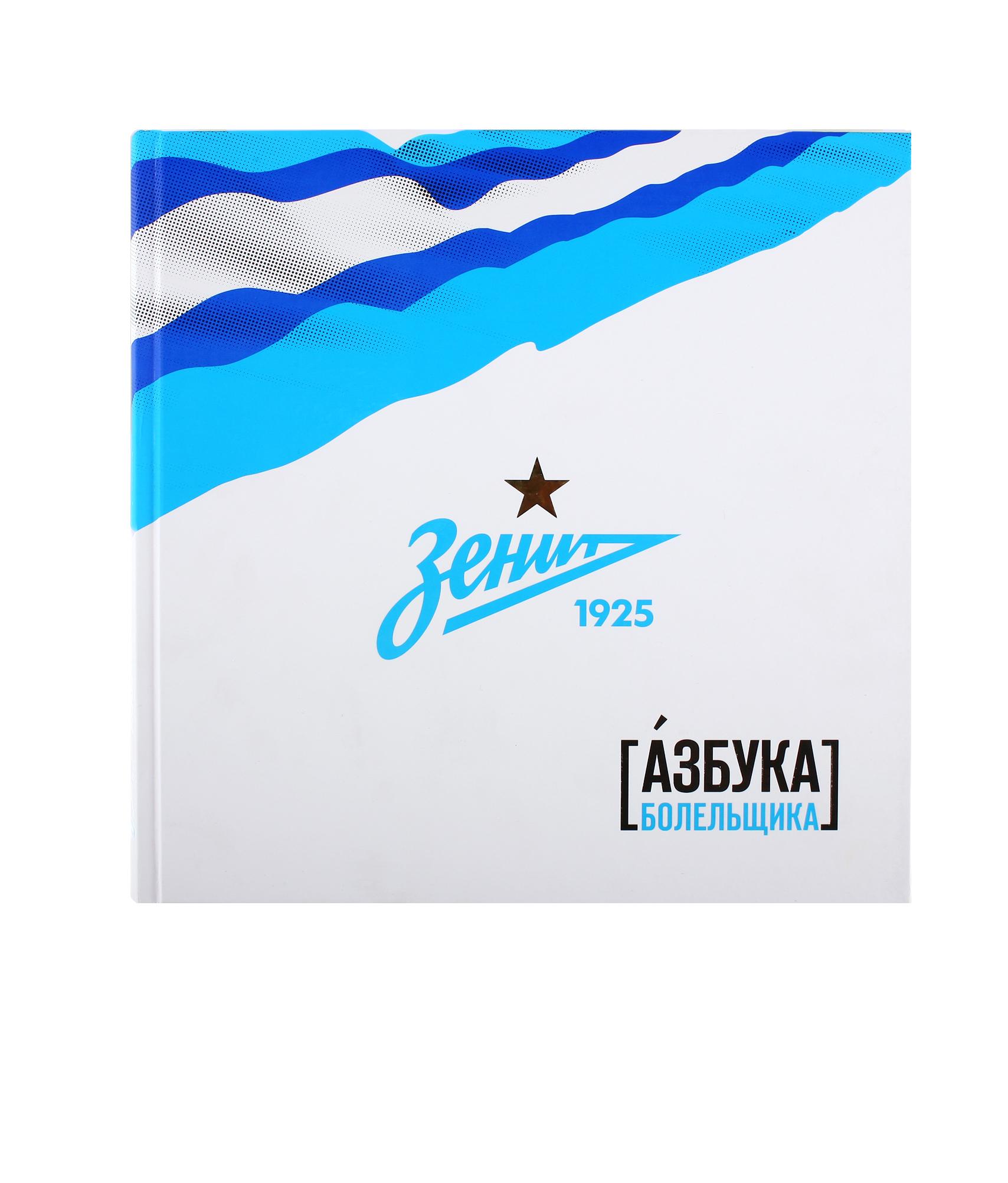 Книга «Азбука болельщика» Зенит