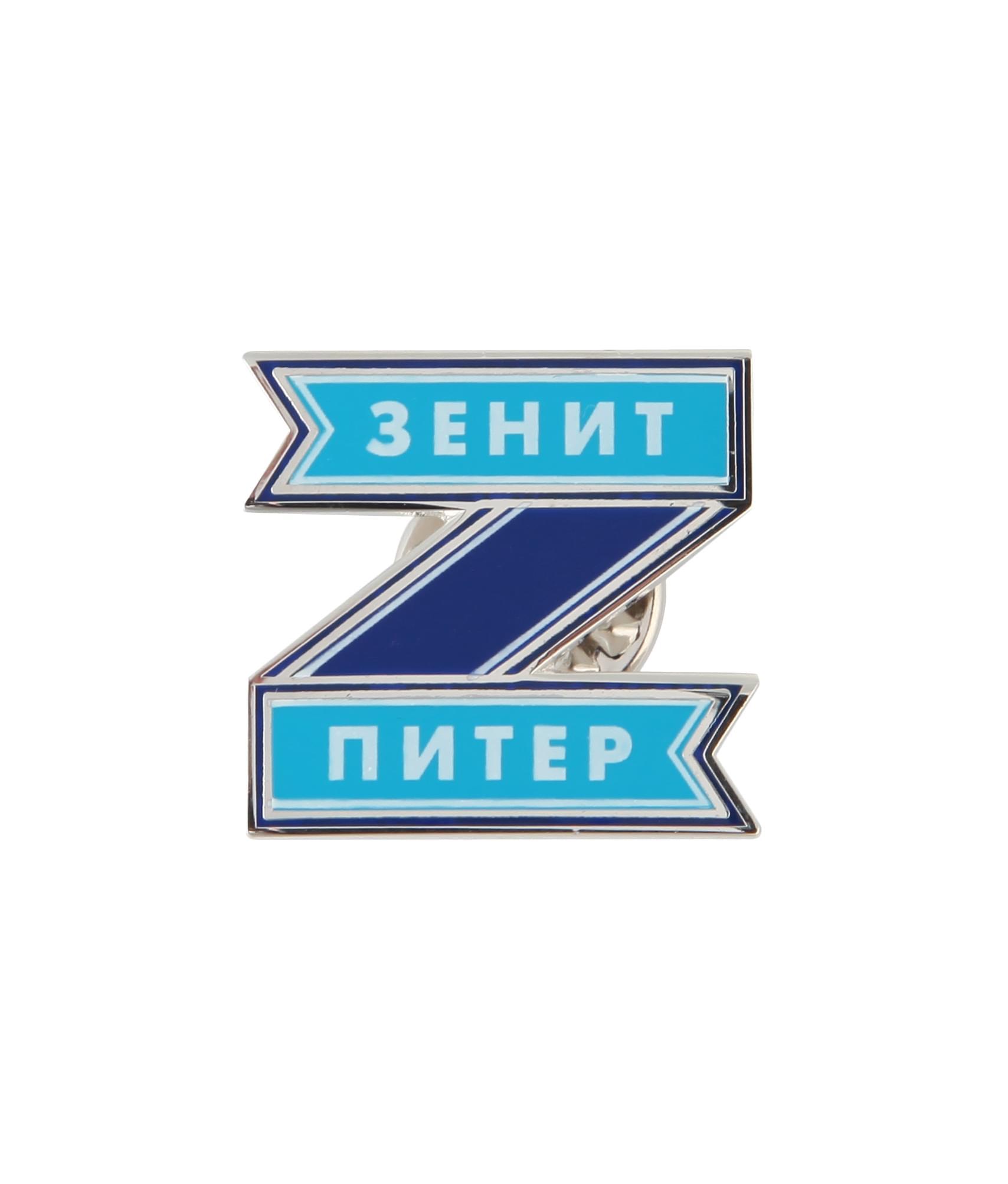 Значок «Z» Зенит значок закатной эмблема чемпионата мира 2018 зенит