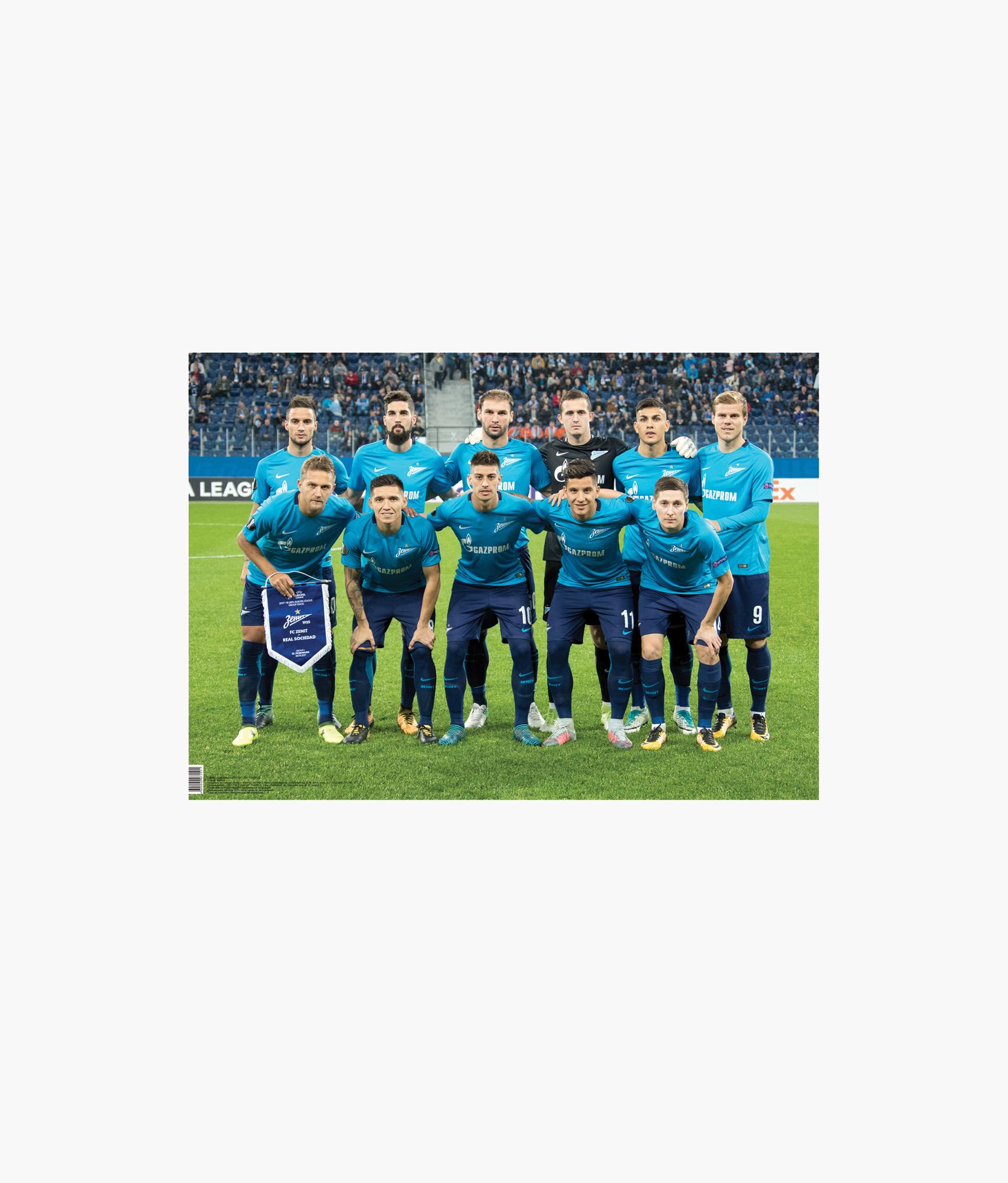 Плакат «Команда 2017/2018» формата А3 Зенит