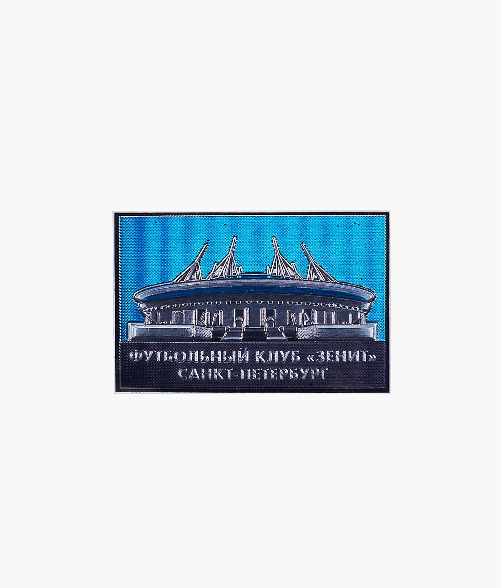 Магнит пластиковый Стадион Зенит магнит виниловый акварельный петербург зимний спас 9 7см