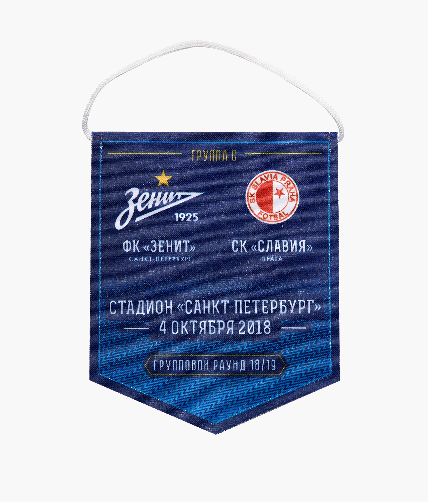 Вымпел матчевый «Зенит-Славия» 04.10.2018 Зенит