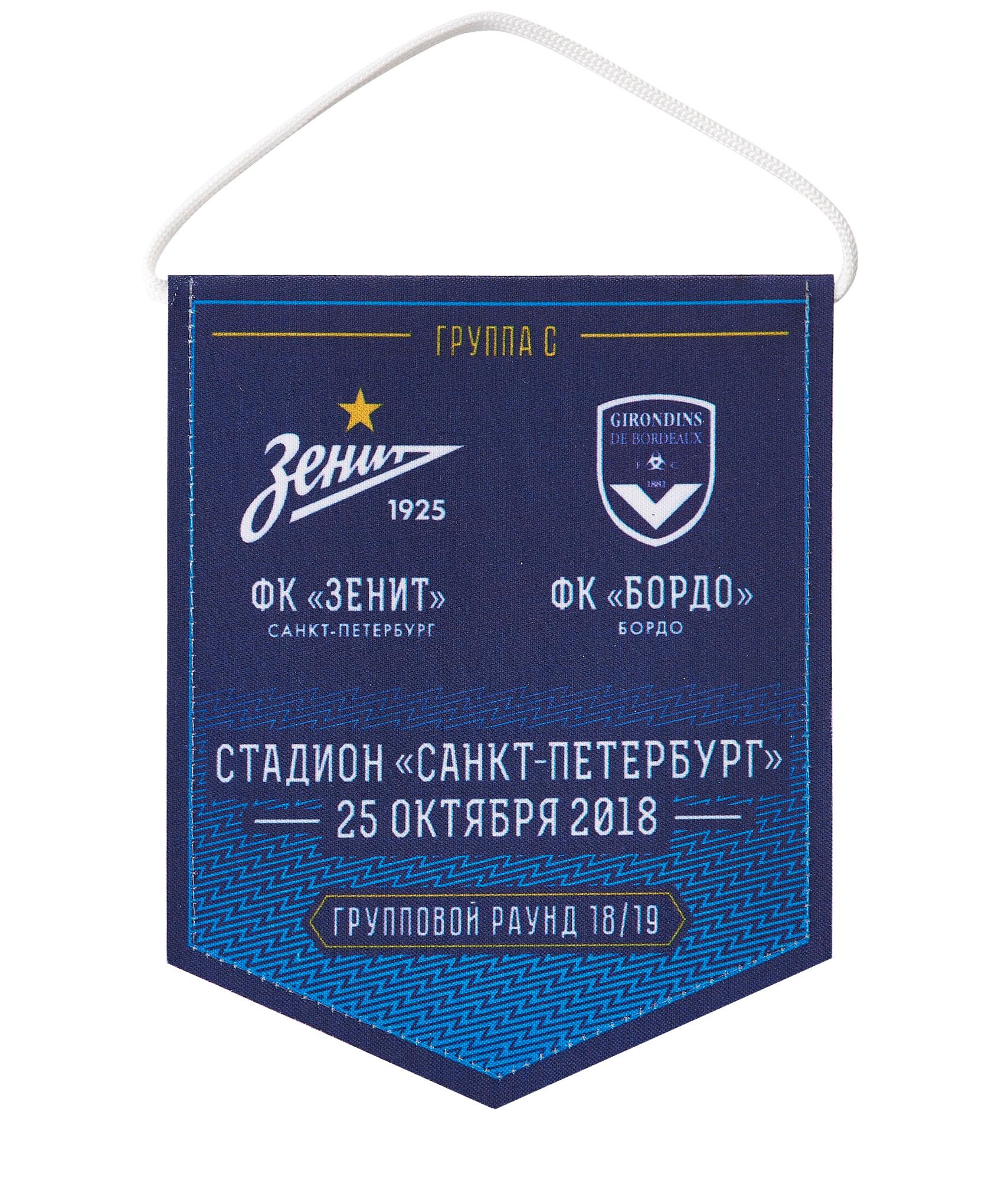 Вымпел матчевый «Зенит-Бордо» 25.10.2016 Зенит