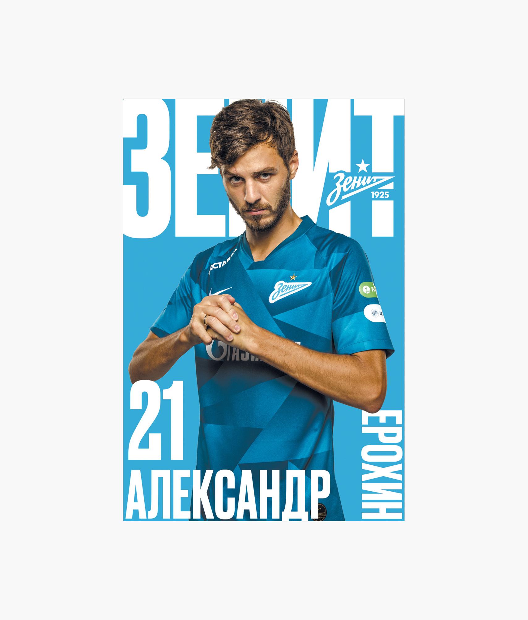 Открытка «Ерохин 2019/2020» Зенит открытка лодыгин 2018 2019 зенит