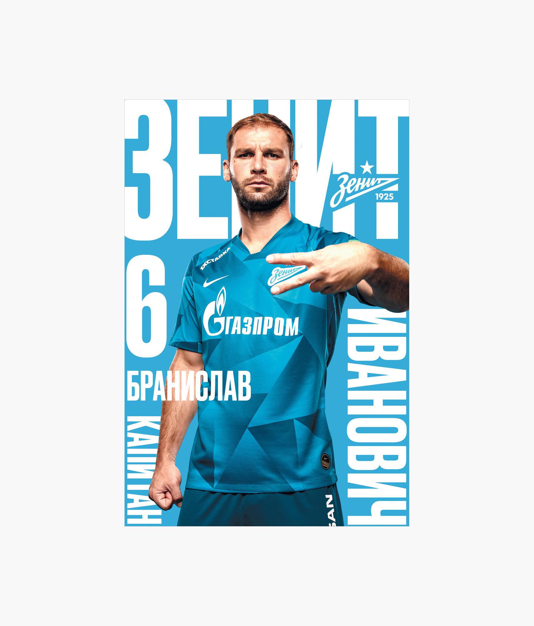 Открытка «Иванович 2019/2020» Зенит открытка лодыгин 2018 2019 зенит