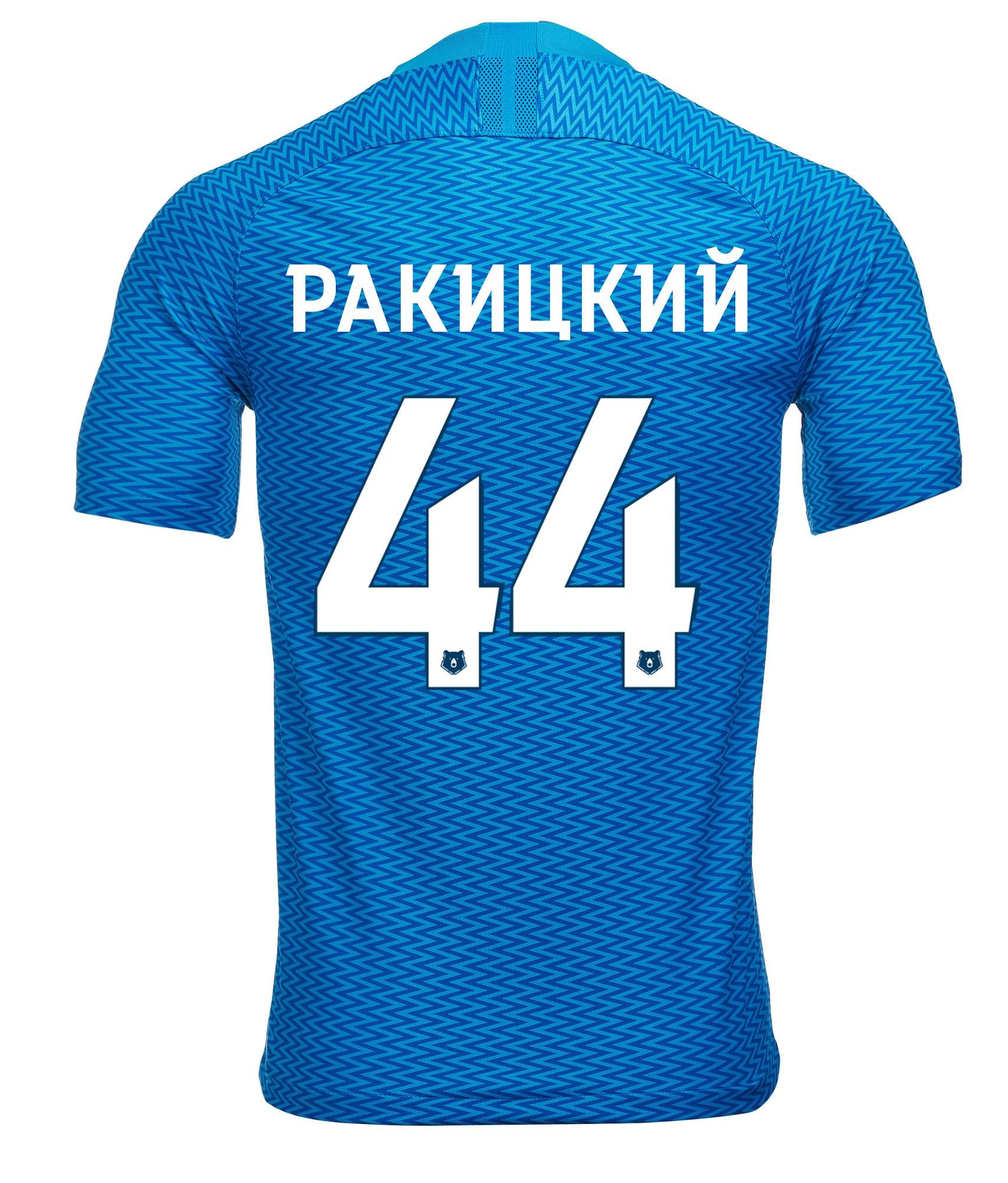 Домашняя игровая футболка Nike Ракицкий 44 2018/19 Зенит футболка игровая домашняя nike barcelona 2018 19