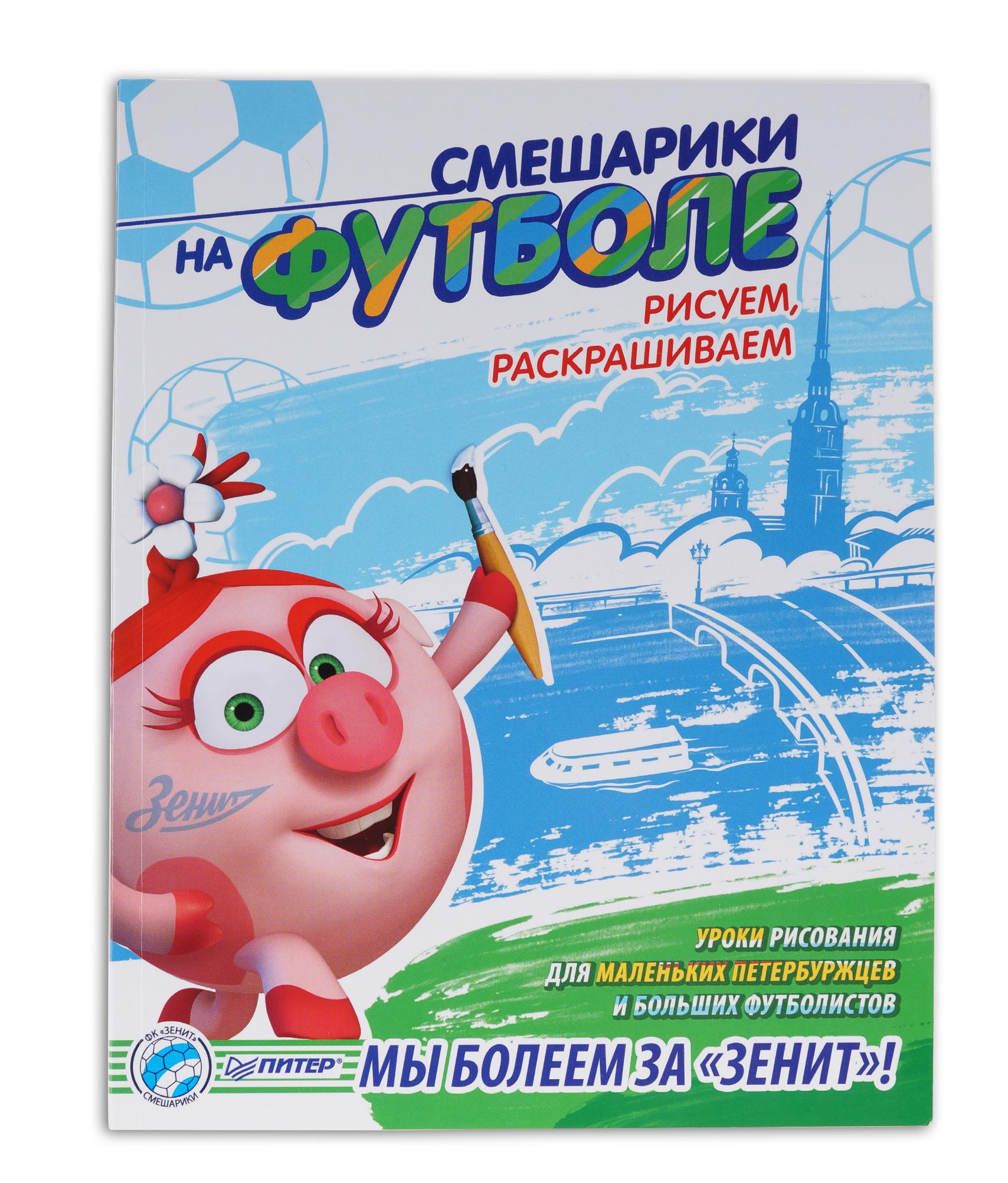 Книга «Смешарики на футболе. Рисуем, раскрашиваем» раскраски clever рисуем раскрашиваем играем растения